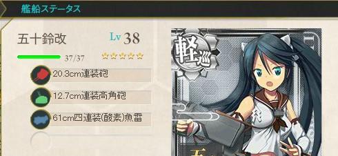 五十鈴さん
