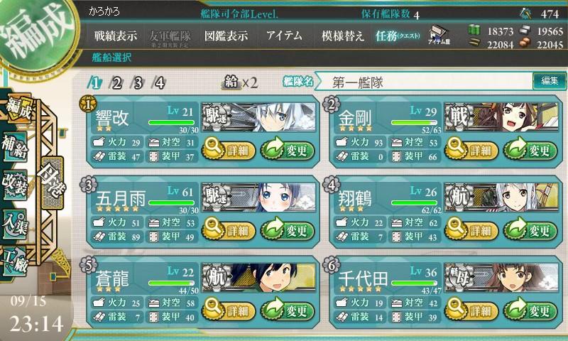 2013/09/15の育成艦隊