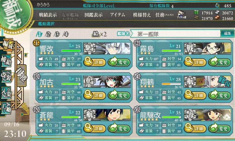 2013/09/16の育成艦隊