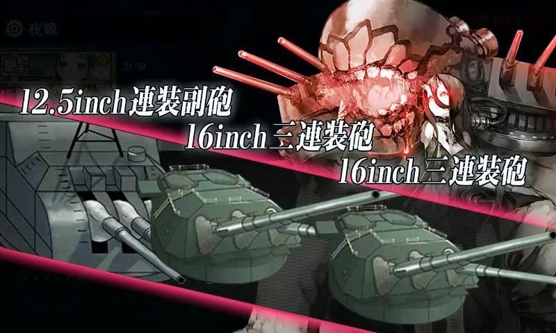 秋イベント海域5最終戦:夜戦戦艦棲姫カットイン