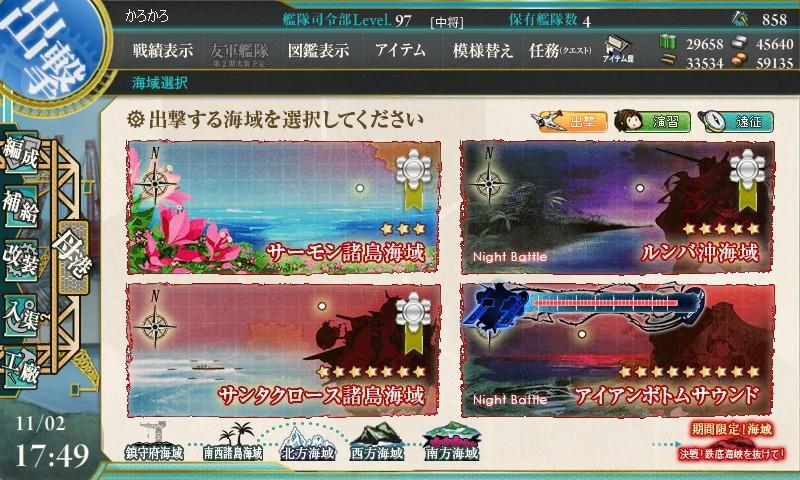秋イベント海域「決戦!鉄底海峡を抜けて!」