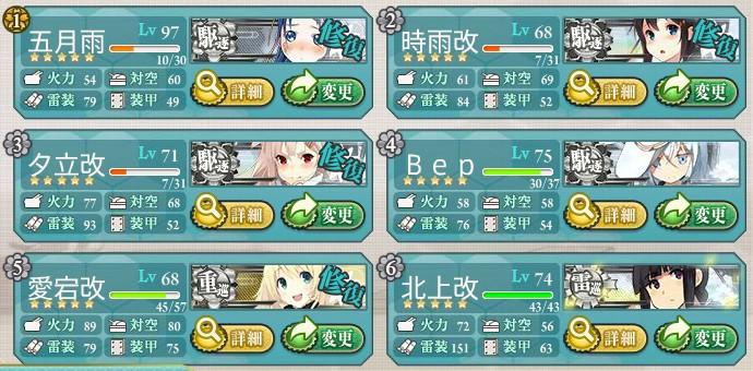 阿賀野さん捜索艦隊