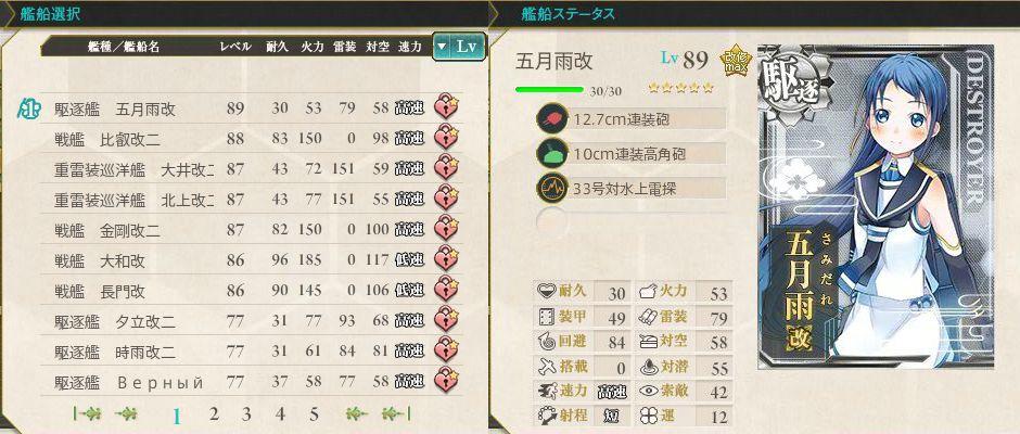 2013/12/14の五月雨ちゃん