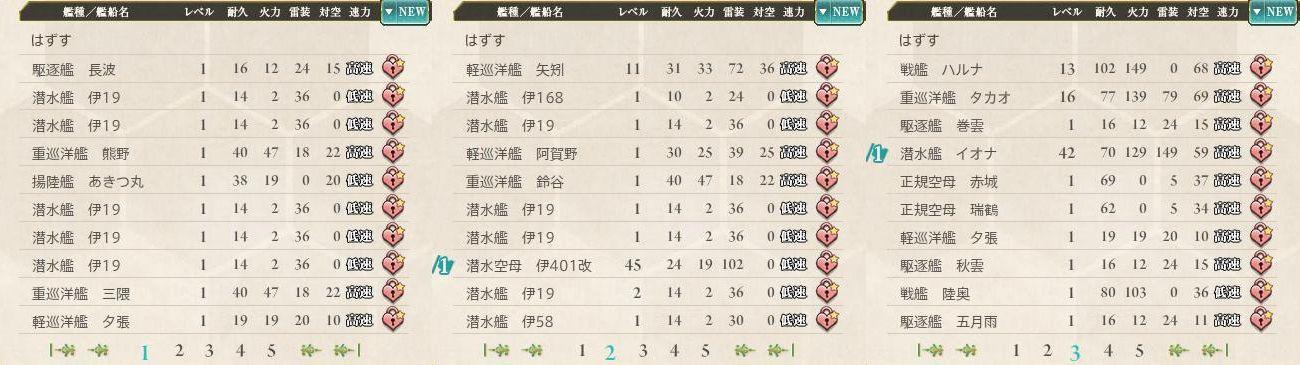 新規取得ソートの艦隊リスト@霧イベント期間取得艦