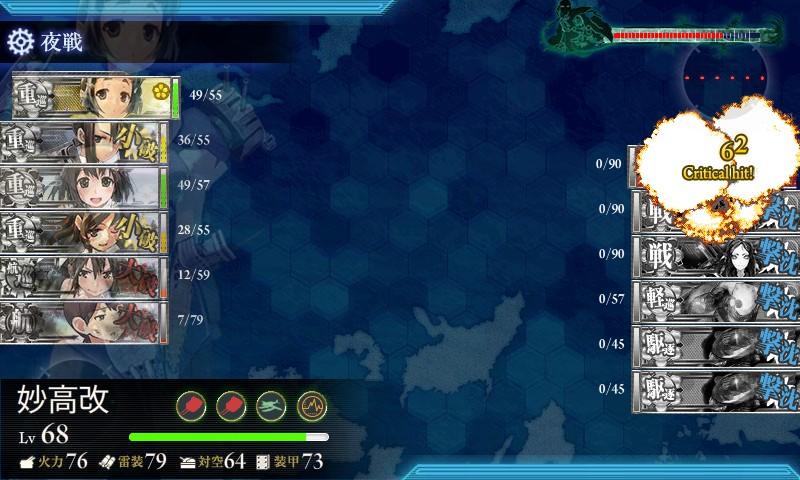 沖の島沖ボス戦2回目、旗艦撃破