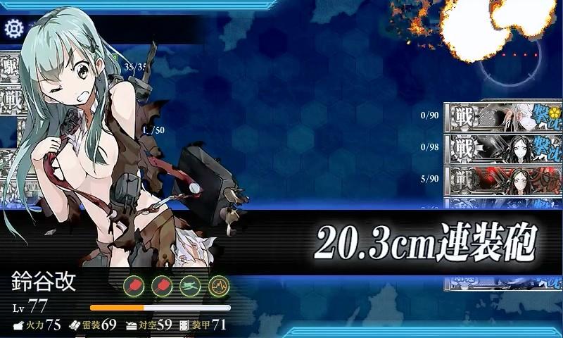 沖の島沖ボス戦4回目、旗艦撃破