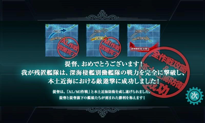 2014夏イベント海域完全攻略
