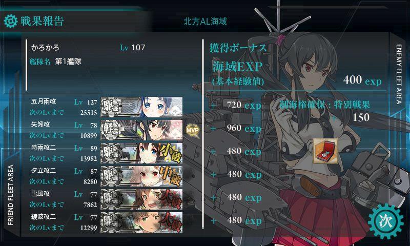 3-5戦闘結果画面