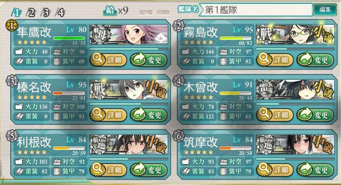『「戦艦部隊」北方海域に突入せよ!』編成