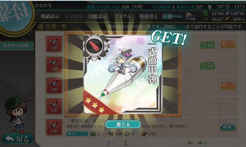 一式徹甲弾ゲット!(2個目)