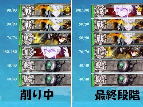 6-3ボス編成