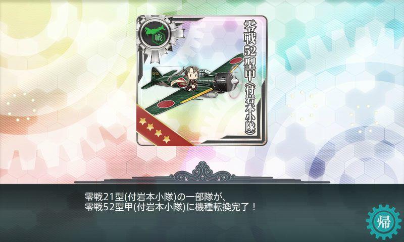 零式艦戦52型甲(付岩本小隊)へ機種転換