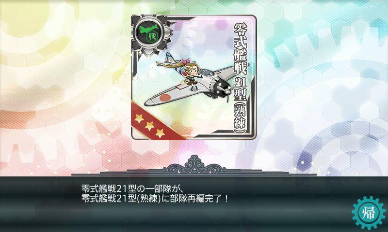 零式艦戦21型(熟練)へ機種転換