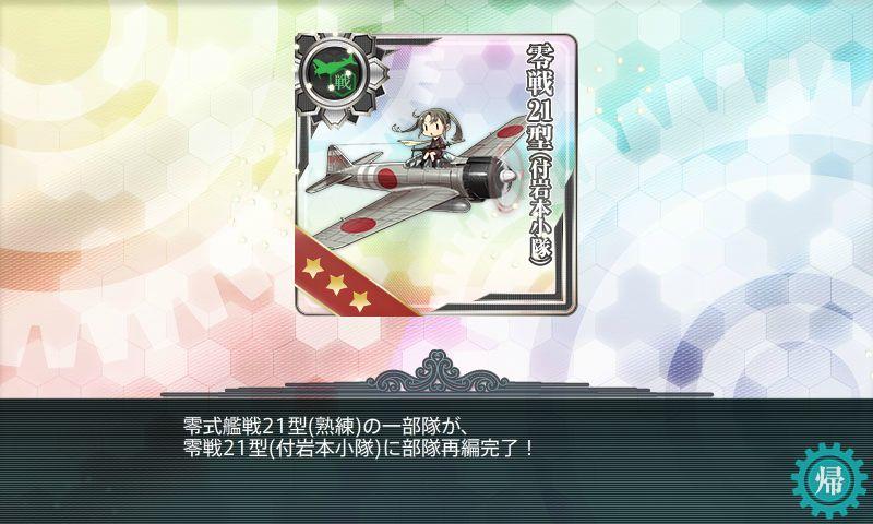 零戦21型(付岩本小隊へ機種転換